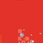 Prima di Banana: un libro per scoprire la letteratura giapponese classica